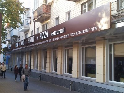 Эксграфика. Блог. NEW YORK STREET PIZZA